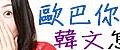 learning-korean-online-320x50-2.jpg