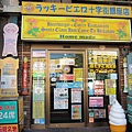 小丑漢堡(十字街銀座店).JPG