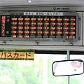 公車料金表