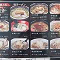 麵廚房_Menu