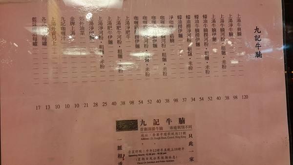 九記牛腩-Menu1.jpg