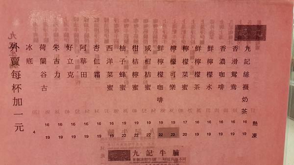 九記牛腩-Menu2.jpg