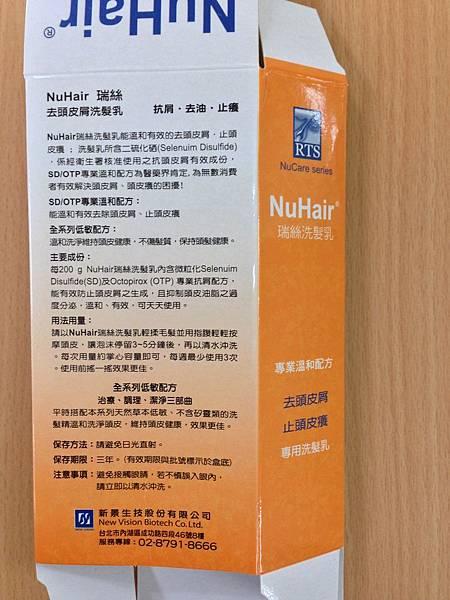 NuHair(背面)
