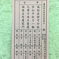 0602竹林寺