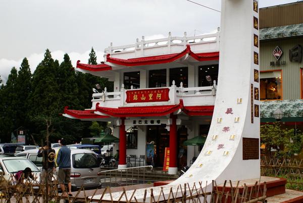 Tan-阿里山002.JPG