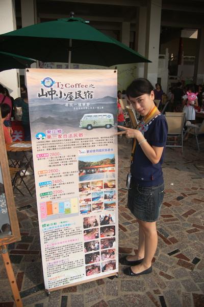 2009-10-25-東山咖啡節05.JPG