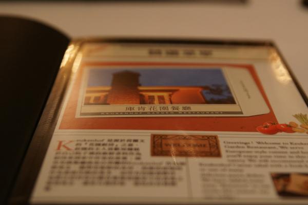 2009-12-4-庫肯花園09.JPG