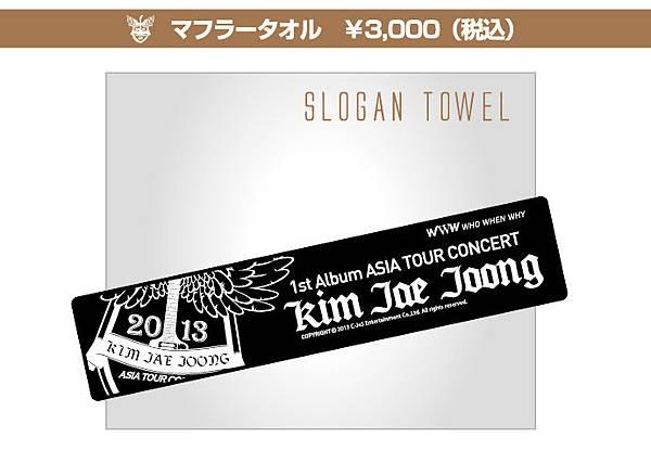 毛巾 1020