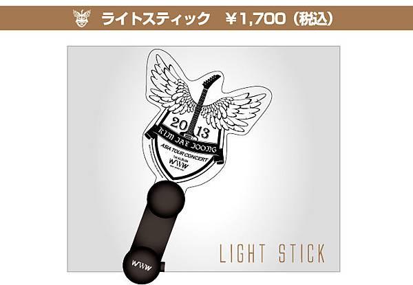 手燈 570