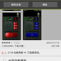 Screenshot_2012-11-22-10-12-05