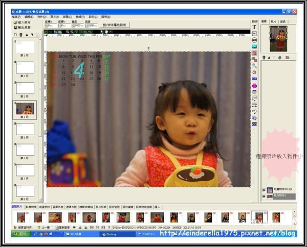PhotoCap桌曆步驟2