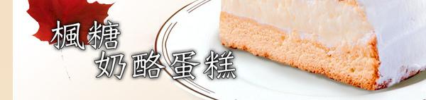 楓糖奶酪蛋糕