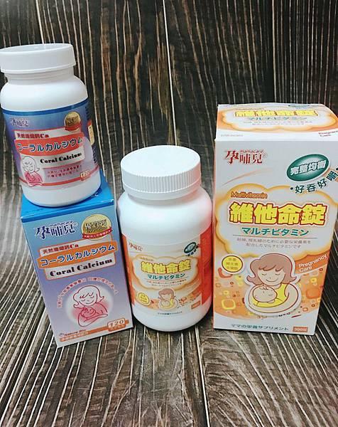 孕期產後貼心照顧我的好幫手 孕哺兒維他命錠&孕哺兒天然珊瑚鈣