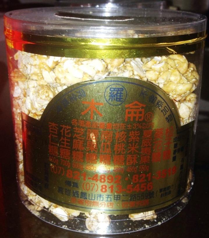 木侖花生糖罐