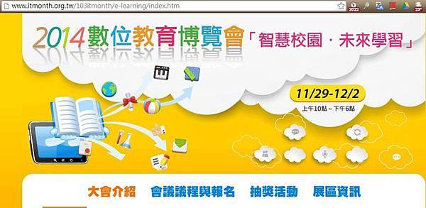 數位教育博覽會