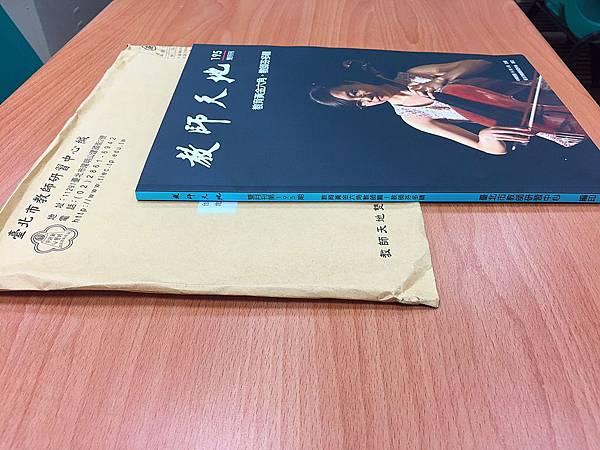 教師天地雙月刊195期書脊