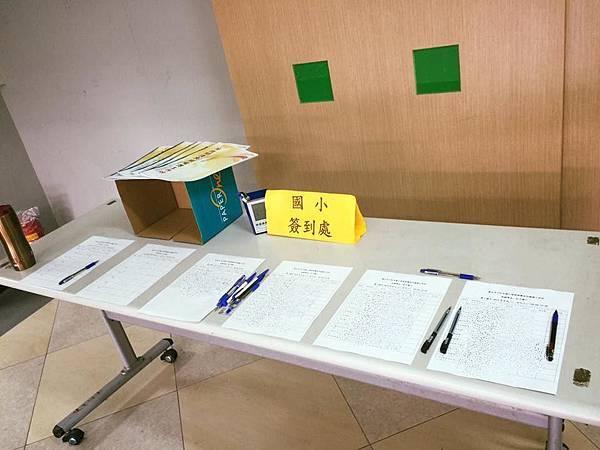 臺北市國小英語閱讀共備研習簽到