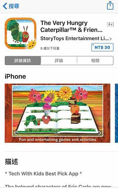 Hungry Caterpillar app (1).jpg