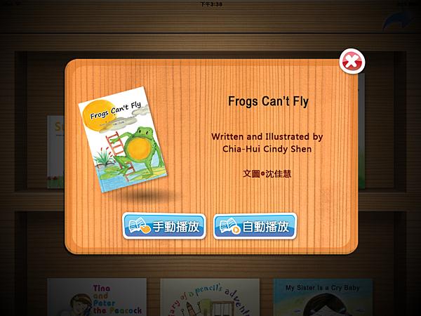 臺北市政府教育局兒童英語圖書App 2.jpg
