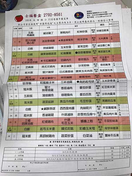 英語融入健康posters (1).JPG