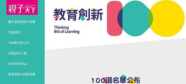 親子天下教育創新100.jpg
