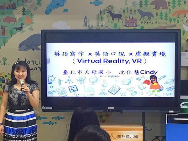 臺北市VR融入教學社群成果發表會 1.jpg