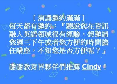 Cindy演講行程.jpg