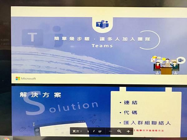 建立不同班級的群組Teams 6.JPG