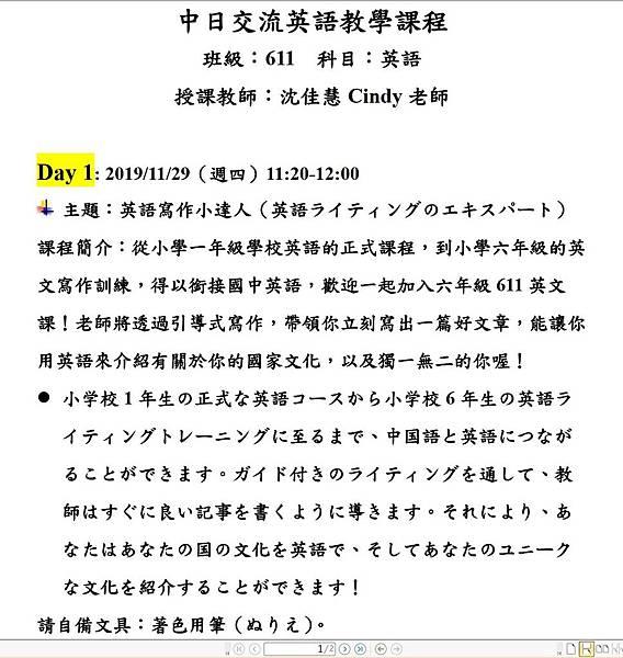 Day 1中日交流Cindy英語課.JPG