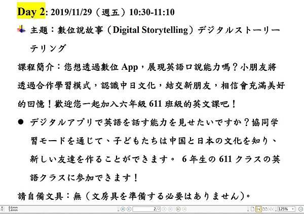 Day 2中日交流Cindy英語課.JPG