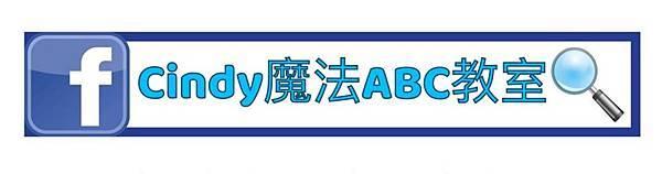 Cindy魔法ABC教室.jpg