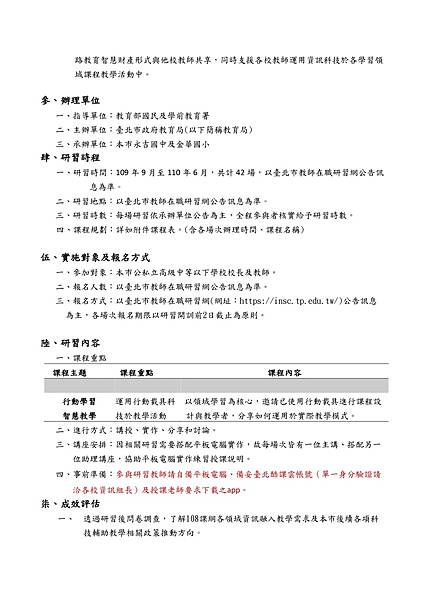 「行動學習+智慧教學」實施計畫_page-0002.jpg