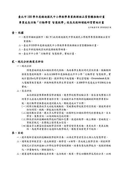 「行動學習+智慧教學」實施計畫_page-0001.jpg
