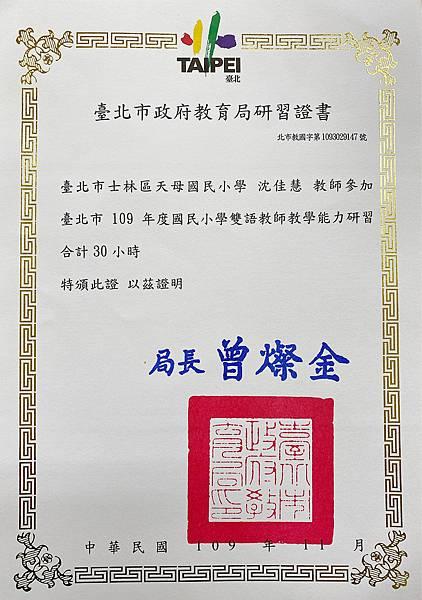 109沈佳慧老師雙語研習證書30小時.jpg