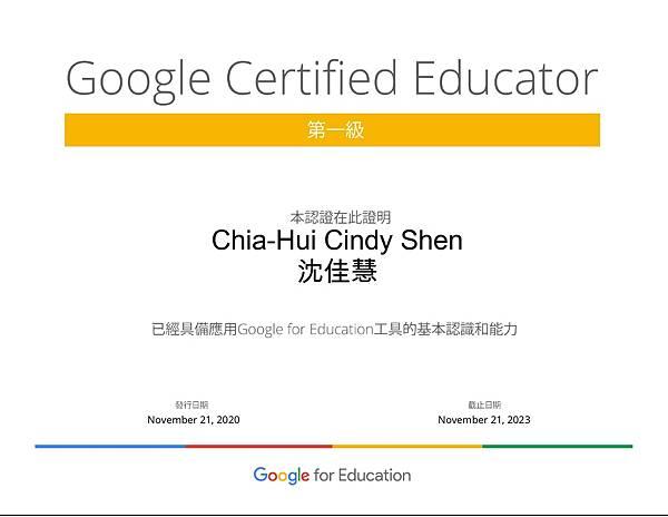 GCE 1 Certificate Cindy Chia-Hui Shen.jpg