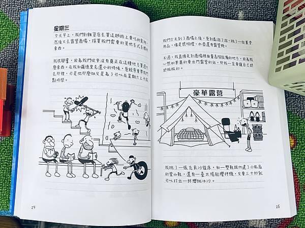 推薦文《葛瑞的囧日記15:露營大逃殺》 (3).jpg