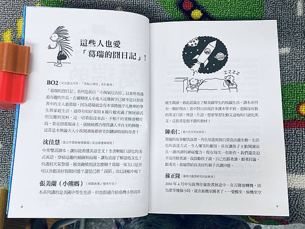 推薦文《葛瑞的囧日記15:露營大逃殺》 (7).jpg