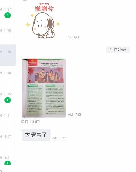 翰林安心旅遊教案邀稿202104138.JPG