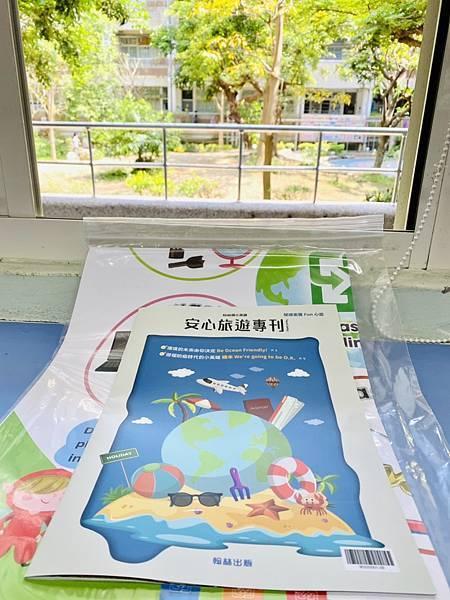 翰林安心旅遊教案邀稿20210413.jpg
