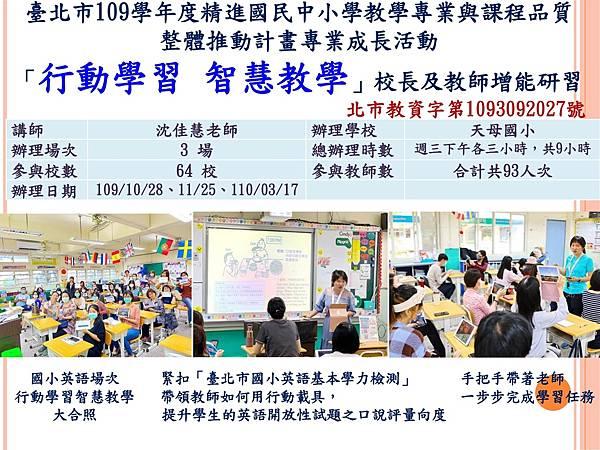 109英語成果(沈佳慧Cindy老師)-2_page-0001.jpg