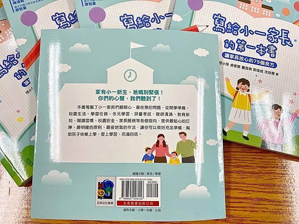 寫給小一家長的第一本書5.jpg