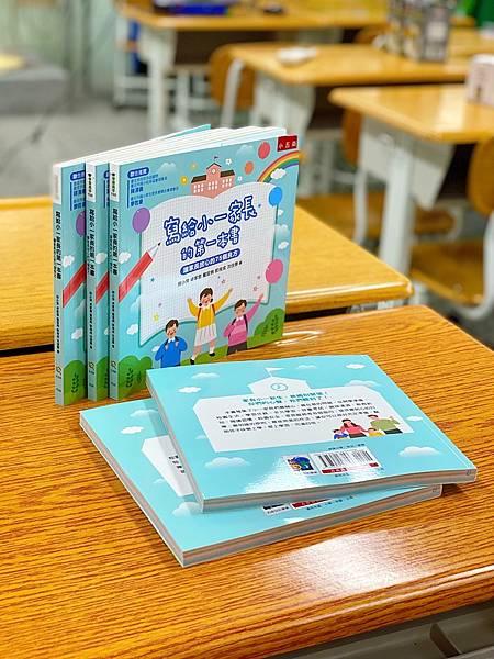寫給小一家長的第一本書3.jpg