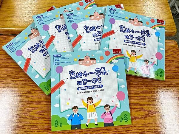 寫給小一家長的第一本書2.jpg