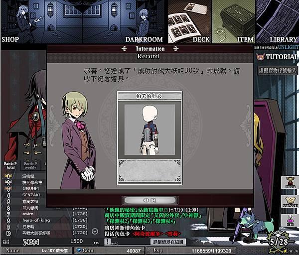 蛆蛆活動--帕茉上衣.jpg