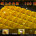 100層ㄌ.png