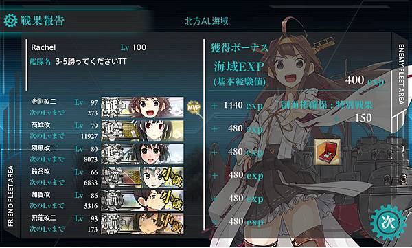 3-5斬殺期過.jpg