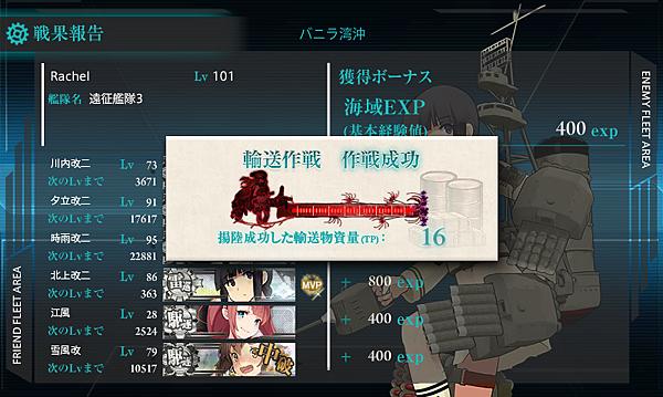E5甲輸送成功.png