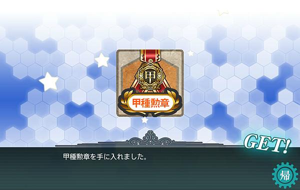 甲章get.png