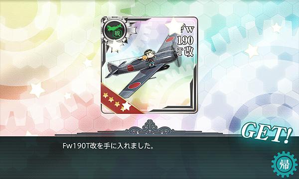 拿到新飛機.png