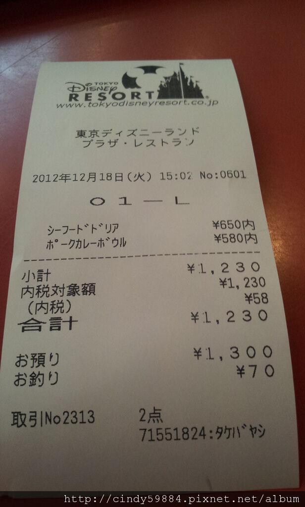 20121218_150552